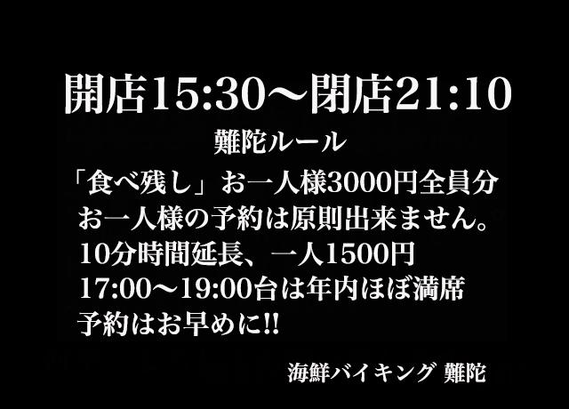 北海道・札幌の蟹・海鮮バイキング「難陀」(ナンダ)。最良の旅。歓喜の食。難陀は、三大カニ食べ放題!