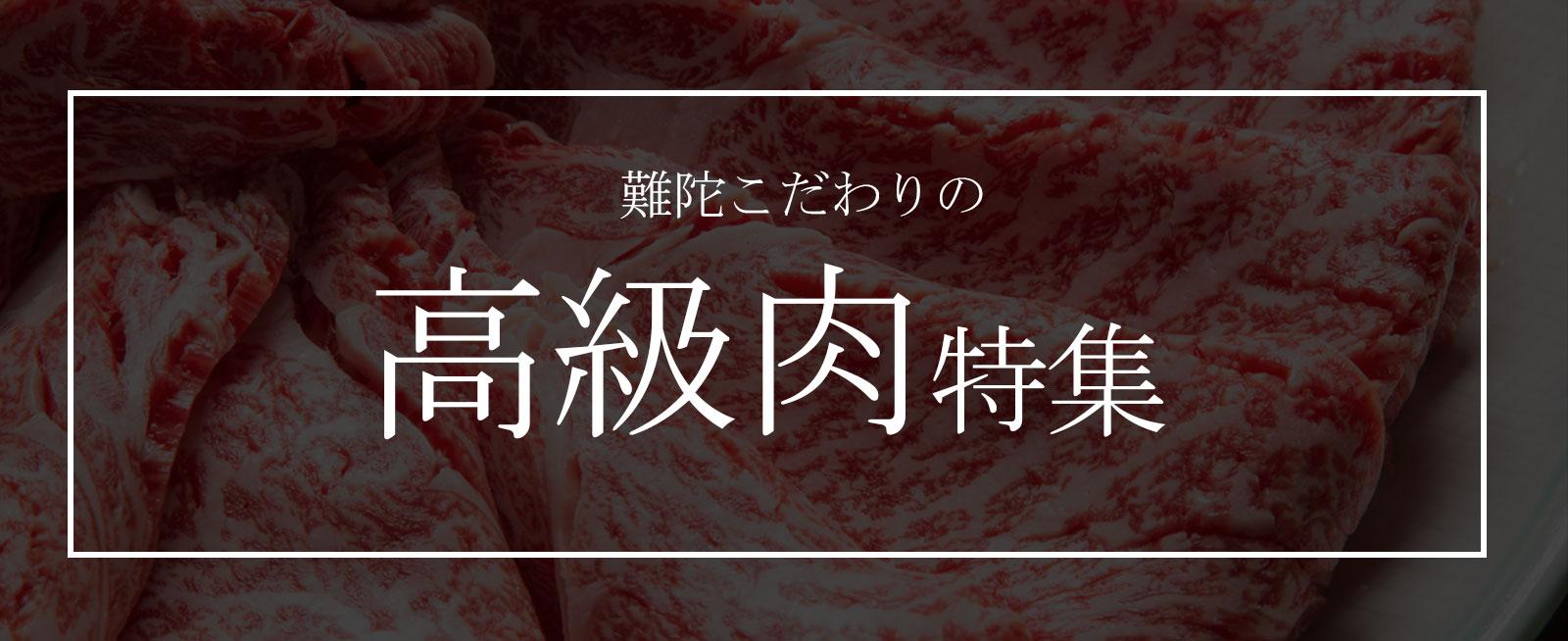 難陀の食べ放題メニュー:肉特集