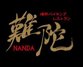 海鮮バイキング 難陀 NANDA