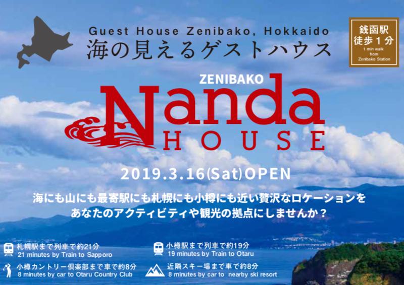 宿泊施設「難陀ハウス」が2019年オープン予定!
